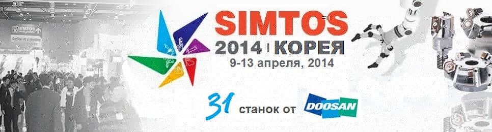 Компания DOOSAN представит свое оборудование на выставке SIMTOS 2014 в Южной Корее