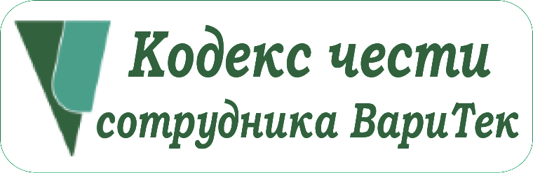 b_codex_varitec