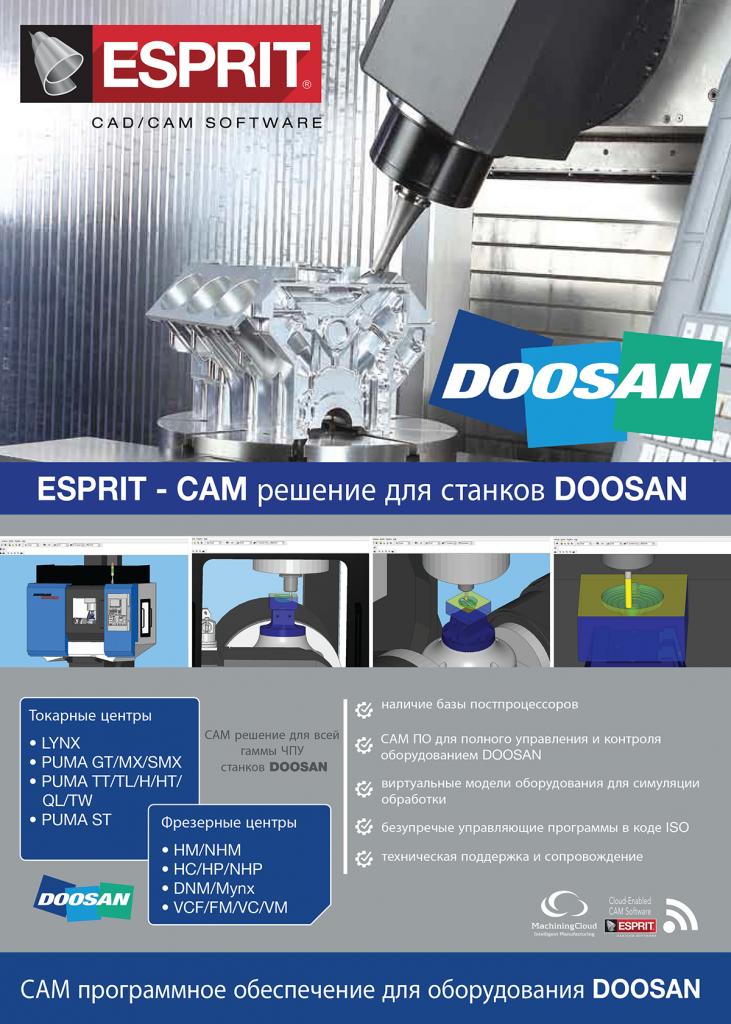 Esprit-Doosan_flyer