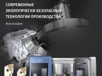 Рекомендованная литература: Современные экологически безопасные технолоии производства