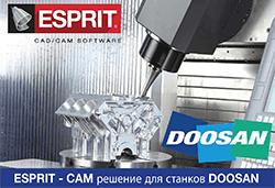 Esprit — САМ-решение для станков Doosan