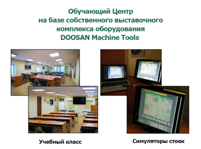 Обучающий Центр
