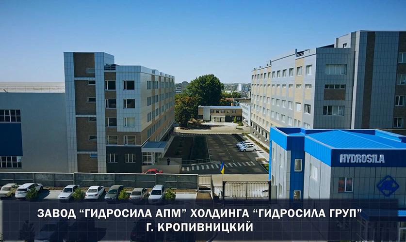 Завод «Гидросила АПМ» Холдинга «Гидросила ГРУП», г. Кропивницкий