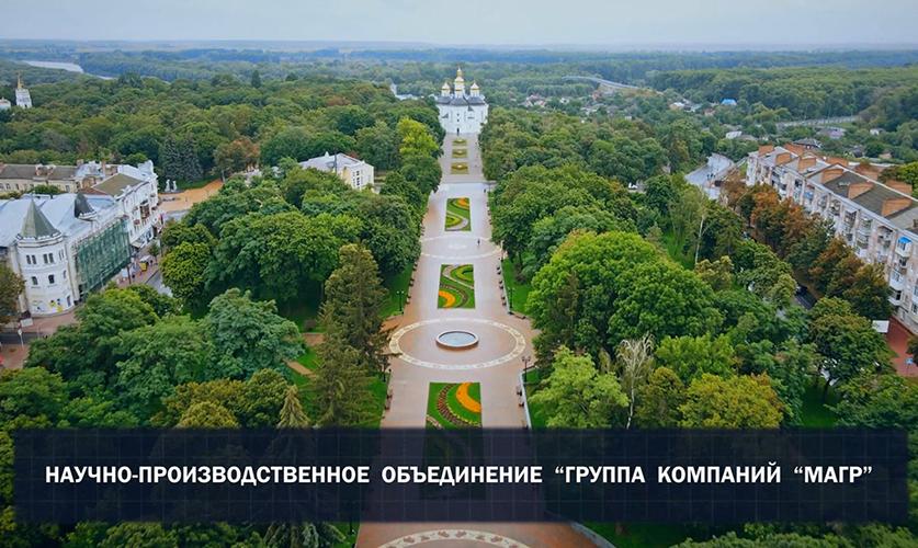 Научно-производственное объединение «Группа компаний «МАГР», г. Чернигов