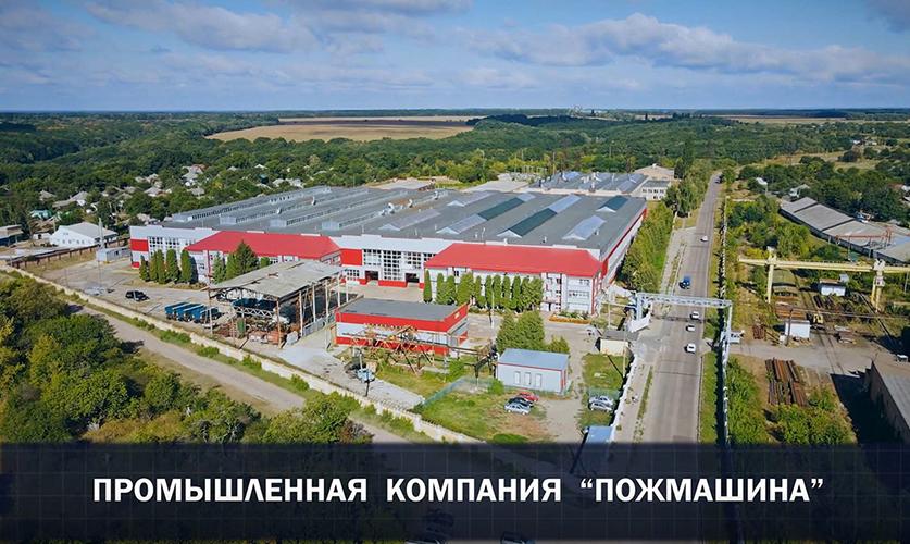 Промышленная компания «Пожмашина», Черниговская область