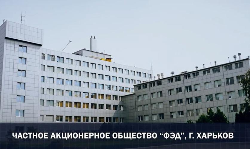 Харьковский машиностроительный завод «ФЭД», Украина