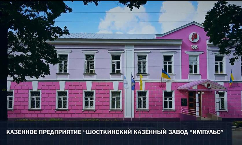 КП «Шосткинский казённый завод «Импульс»