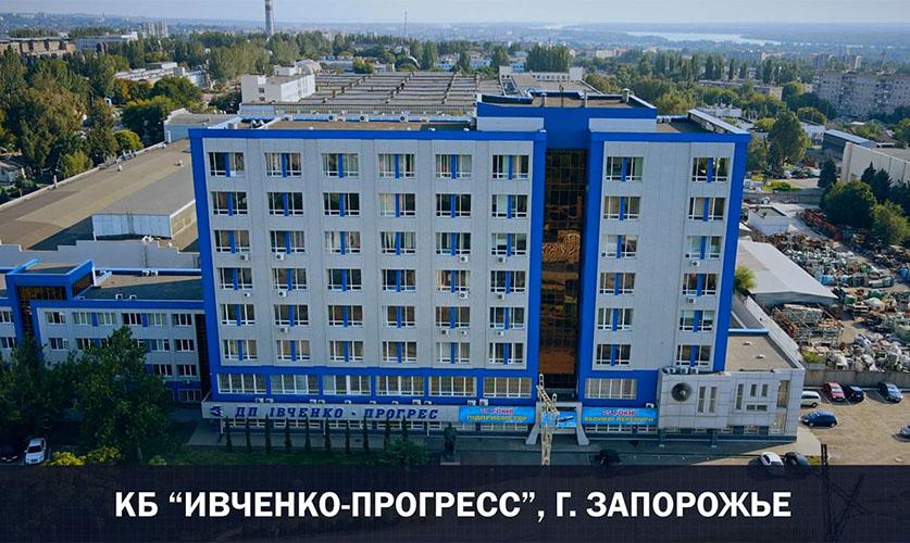 КБ «Ивченко-Прогресс», г. Запорожье
