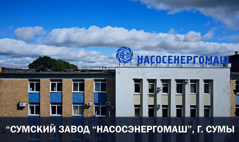 АО «Сумский завод «Насосэнергомаш», г. Сумы