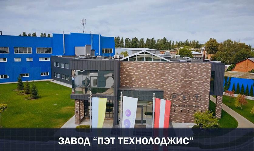 Завод «ПЭТ ТЕХНОЛОДЖИЗ»