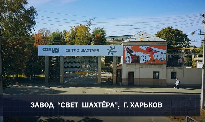 Завод «Свет шахтера», г. Харьков
